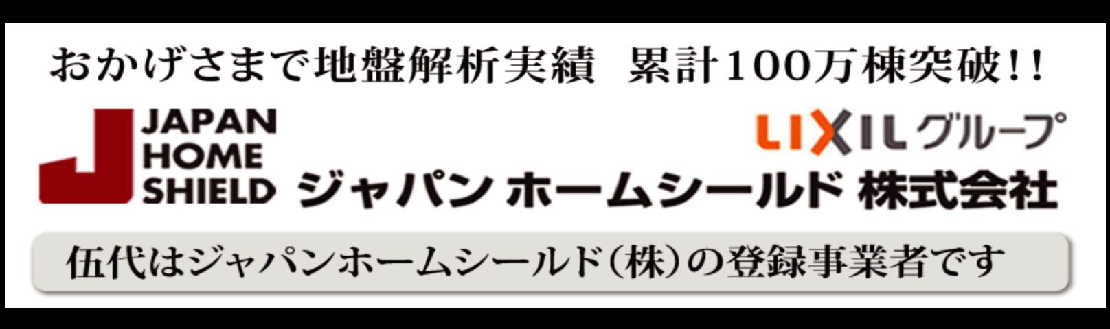 伍代はジャパンホームシールド(株)の登録事業者です